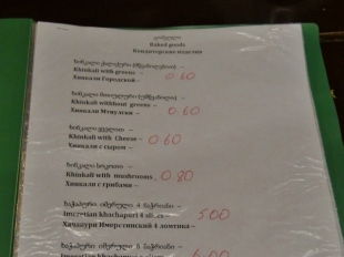 Georgian Menu