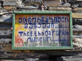 Ushguli Ethnography Museum