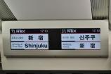 Arriving at Shinjuku
