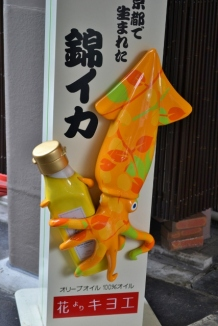 At Nishiki Market
