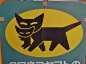 Yamato Transport Logo