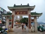 Sai Kung Gate